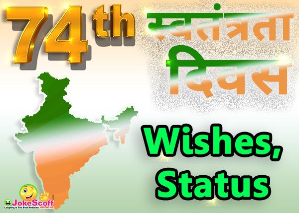 स्वतंत्रता दिवस Wishes and Status in Hindi