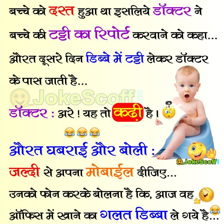 {NEW} जोक्स ~ FUNNY JOKES SMS | LOL Chutkule ~ Hindi Jokes ...