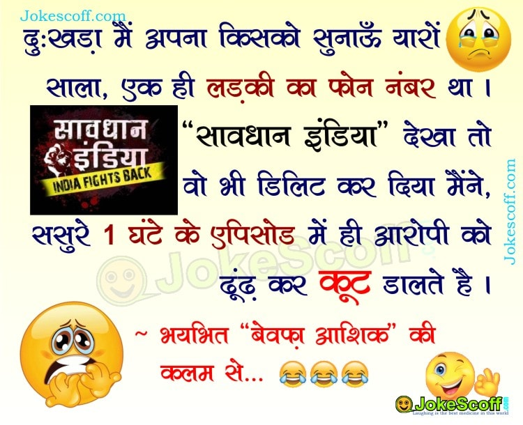 funny jokes in Hindi language