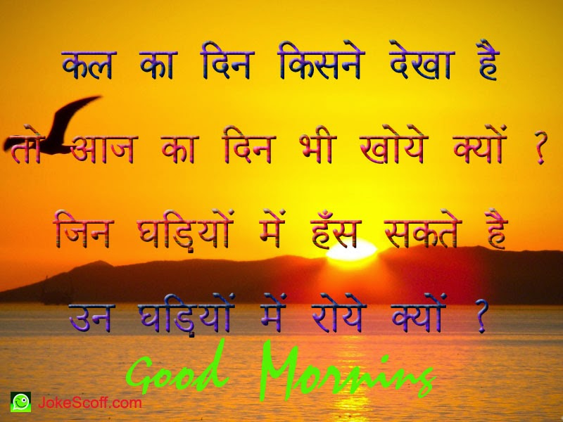10 Good morning Quotes sms in hindi - Good morning Quotes