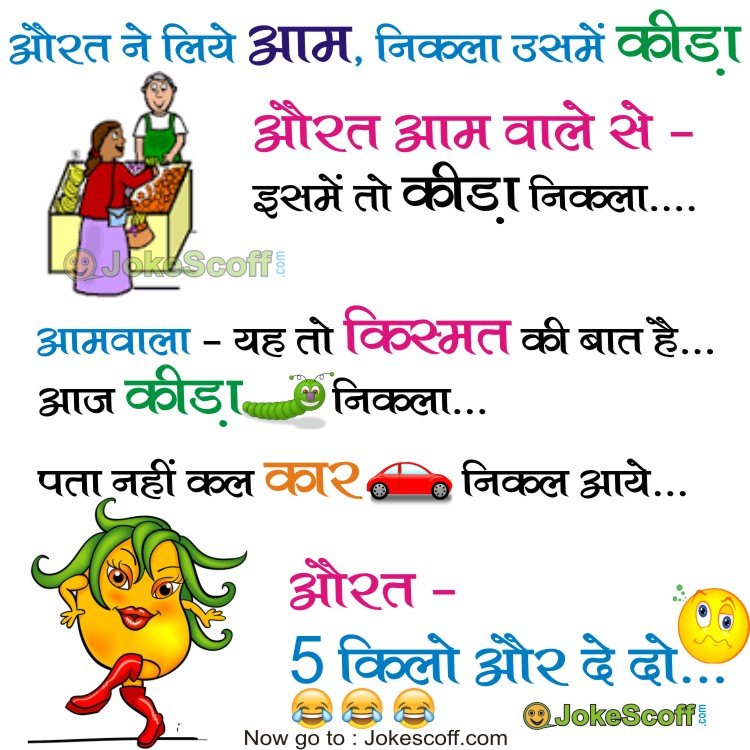 https://www.jokescoff.com/wp-content/uploads/2015/04/Hindi-Jokes.jpg