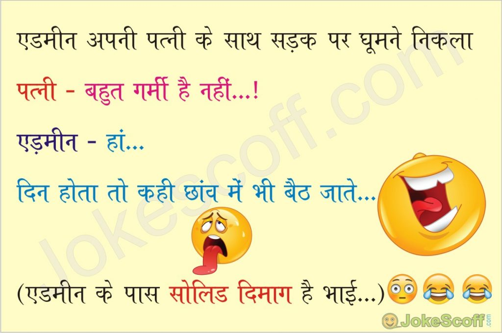 Summer Jokes in Hindi - Admin Jokes in hindi