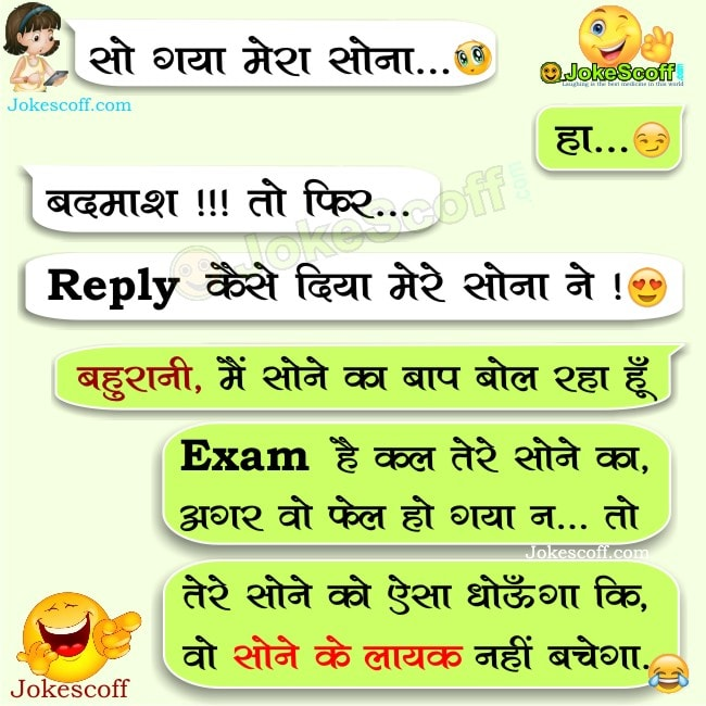 Very Funny Latest Jokes in Hindi