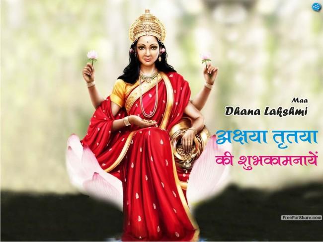 akshaya tritiya sms hindi