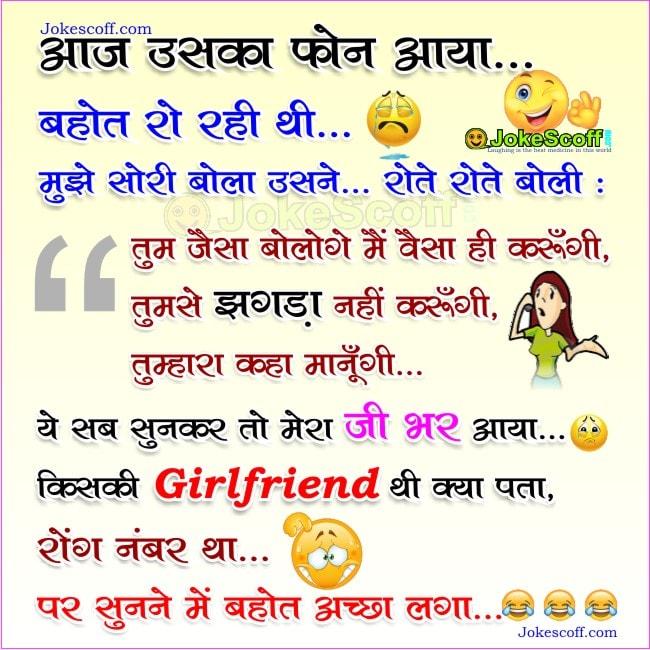 Funny SMS | LoL Chutkule | Hindi Jokes JokeScoff Funny Jokes