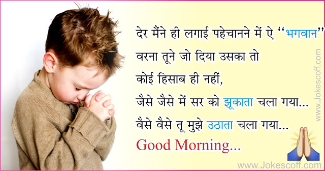TOP Good Morning SMS (शुप्रभात) – Suprabhat SMS in Hindi
