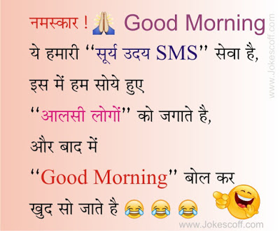 TOP Good Morning SMS () - Suprabhat SMS in Hindi