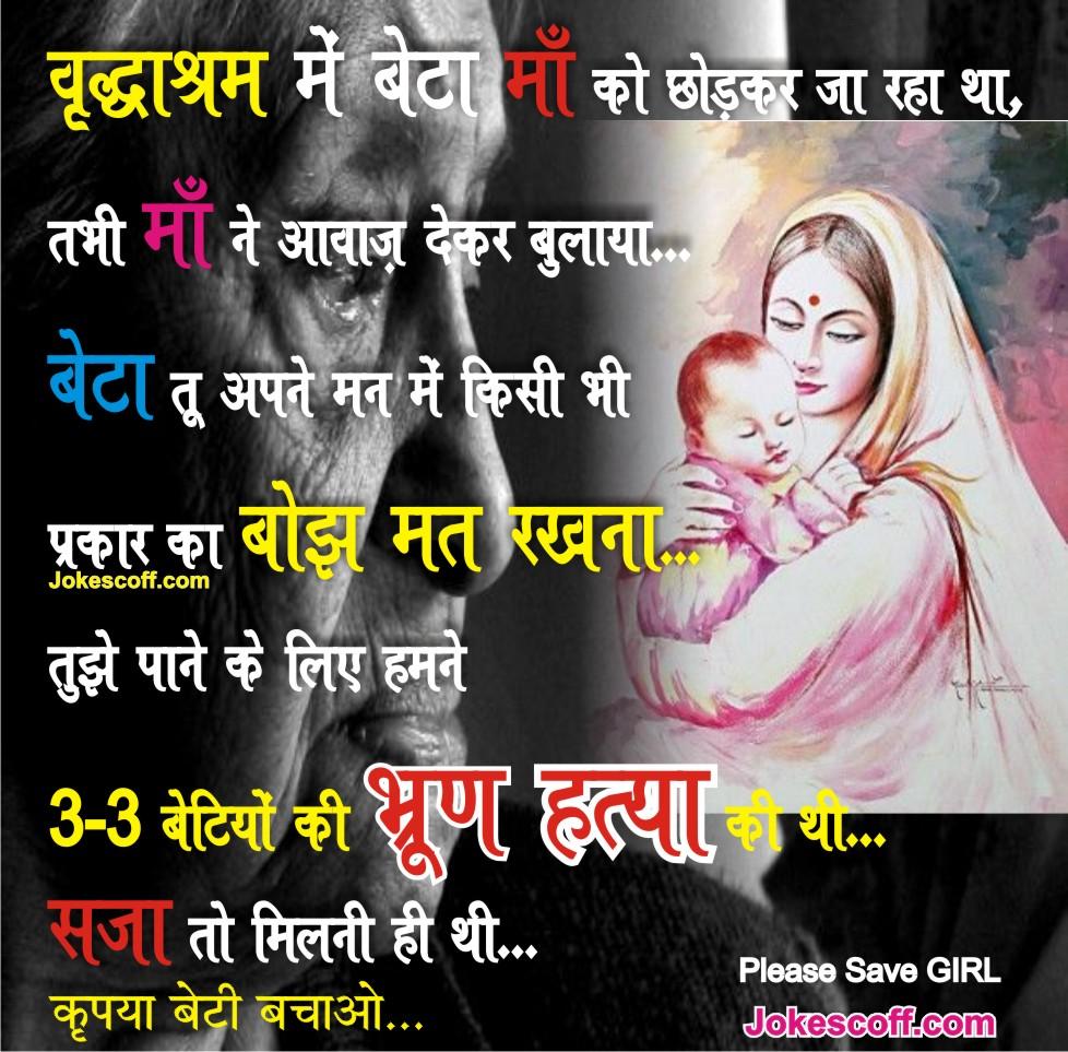 save girl quotes, bhrun hatya quotes, भ्रूण हत्या कोट्स
