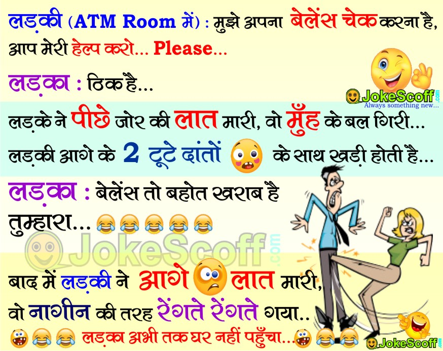 Whatsapp very funny jokes