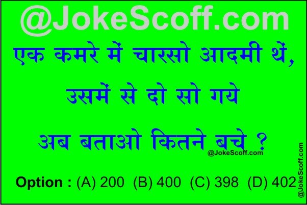 Funny Puzzles in Hindi
