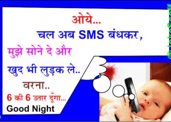 funny good night sms