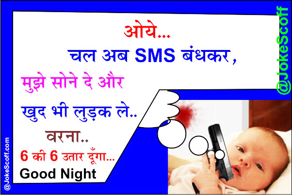funny good night sms