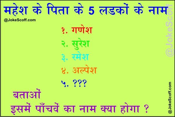 Funny Quiz Questions With Answers In Hindi