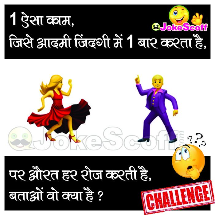 Paheliya in Hindi