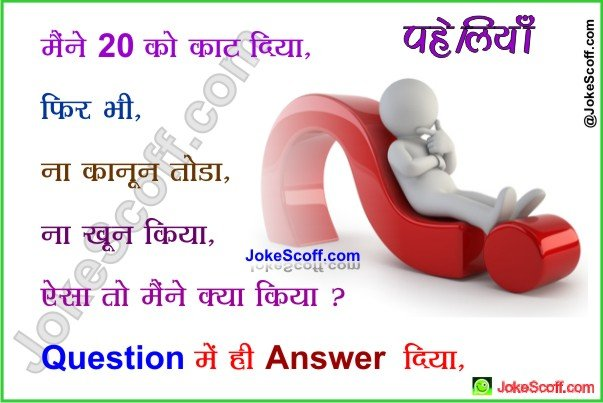 Quiz Paheliya (पहेलिया) – Brain Test Question – JokeScoff
