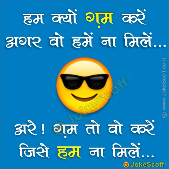 New Love Attitude Wallpaper : {New*} Whatsapp Status in Hindi ~ Funny ~ Attitude ~ Sad - JokeScoff - Funny Jokes, Quotes, Love ...
