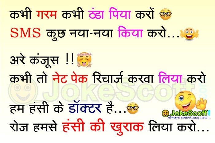 Very Very Funny Shayari