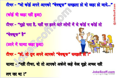 Top 1000 ᐅ Jokes In Hindi ज क स पढ ल य त
