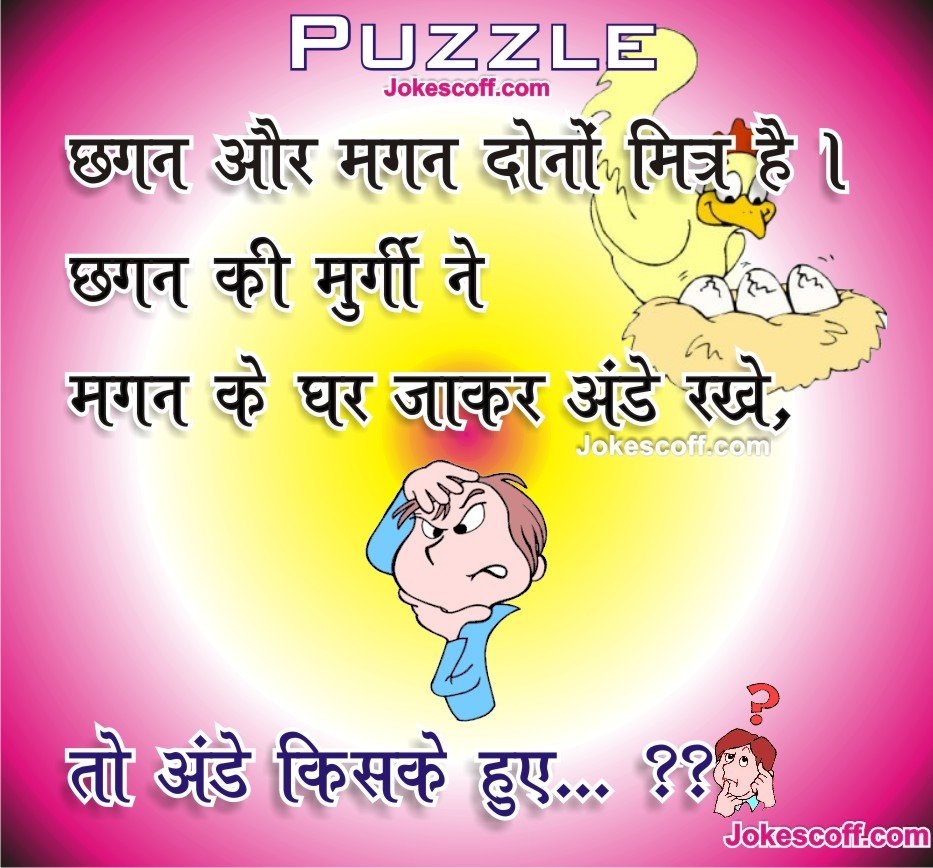 funny puzzle in hindi