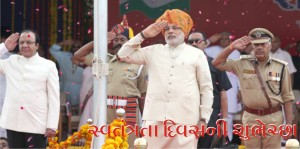 Independence day sms gujarati