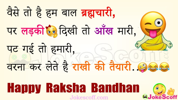Best raksha bandhan funny shayari in hindi image collection raksha bandhan funny shayari altavistaventures Choice Image
