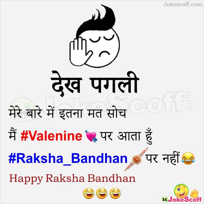 Raksha Bandhan Funny WhatsApp Profile Picture