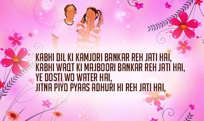 frindship day in hindi