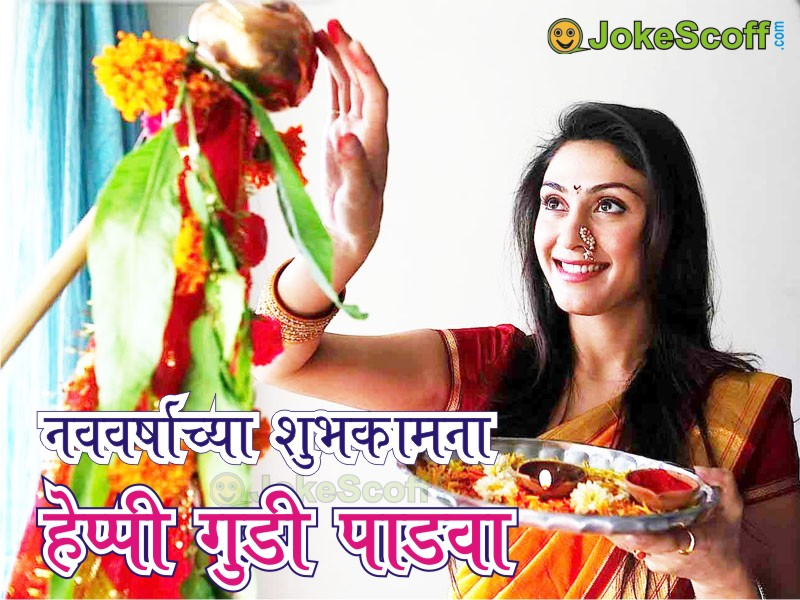 Happy Gudi Padwa - Marathi New Year Wishes