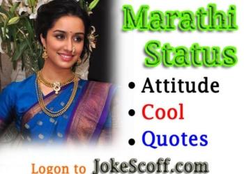 marathi status - attitude - quotes - cool - status