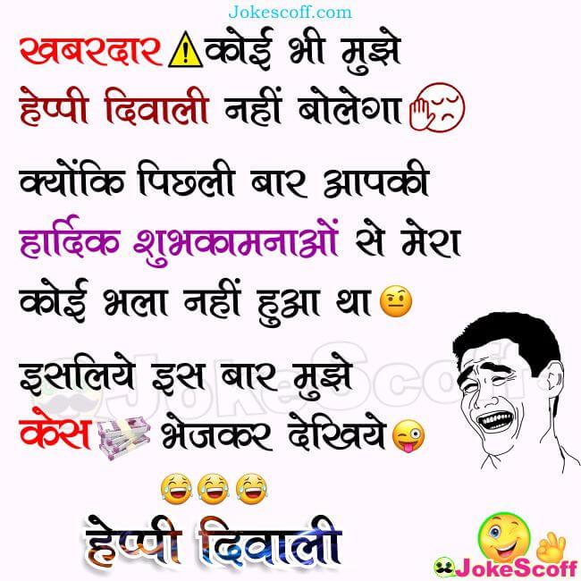 Advance Diwali Wishing Jokes