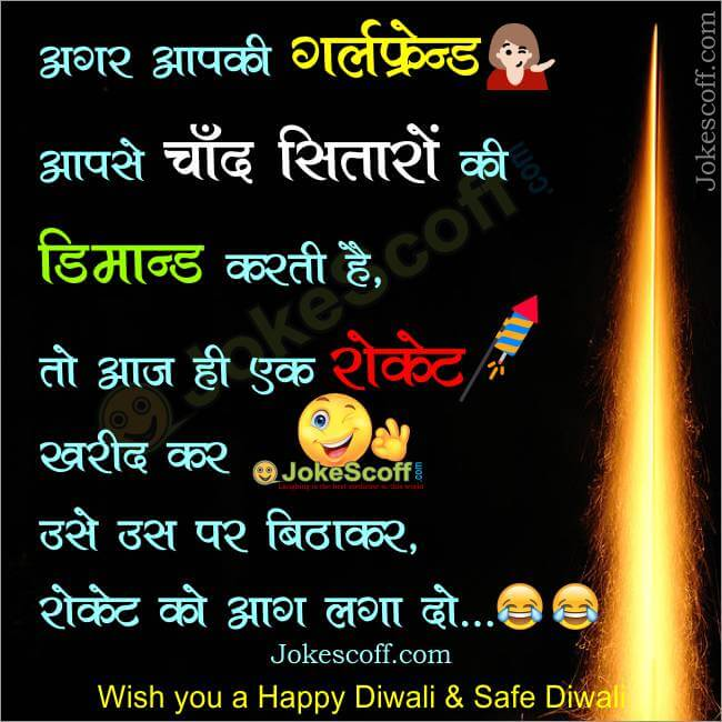 Top 10 funny diwali wishes jokes and sms in hindi jokescoff diwali funny jokes m4hsunfo