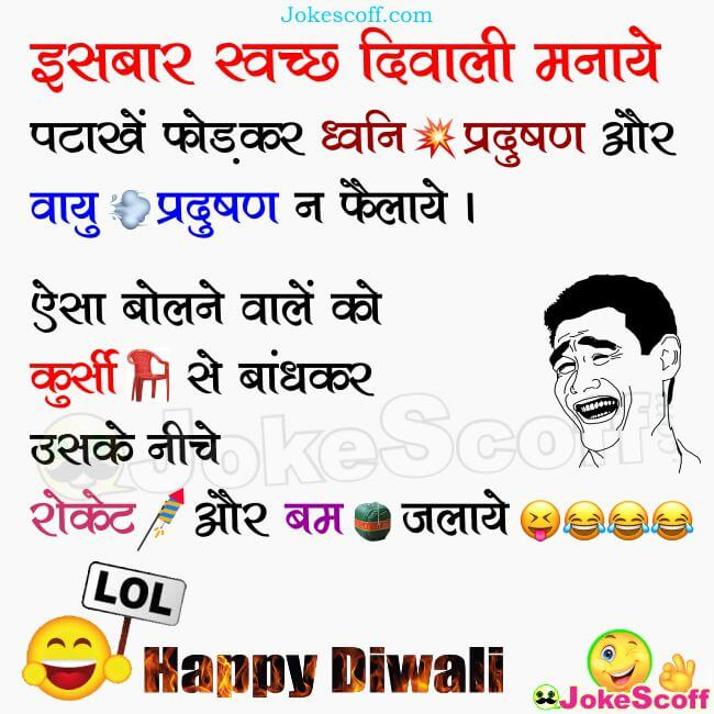 Eco Friendly Diwali Jokes