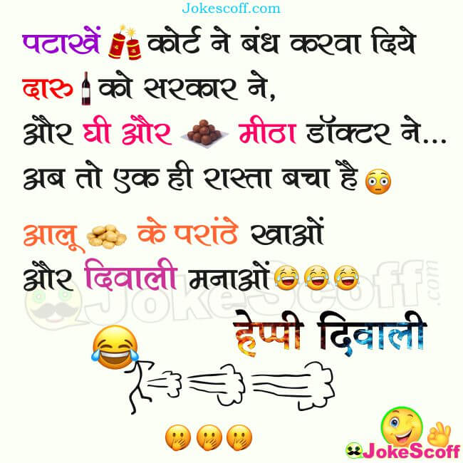 Funniest Diwali Jokes for WhatsApp