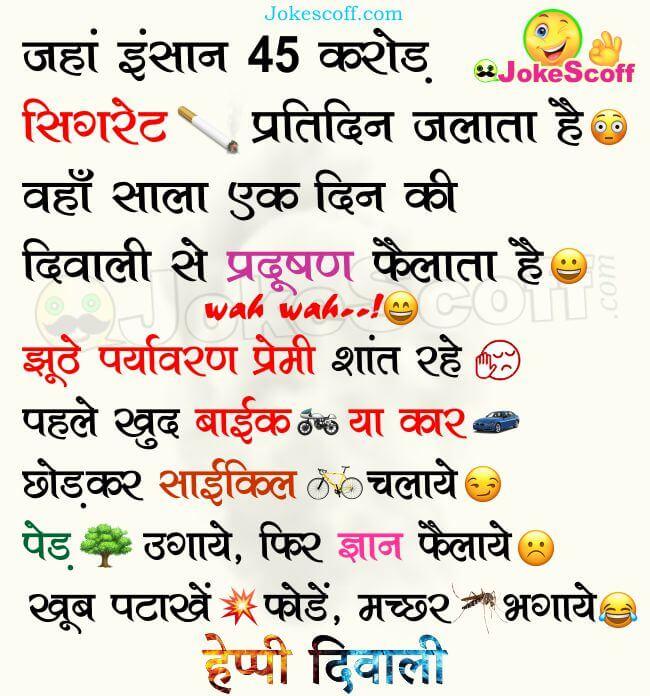 Pollution free Diwali Jokes