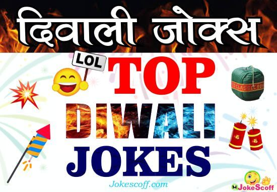TOP Diwali Jokes in Hindi