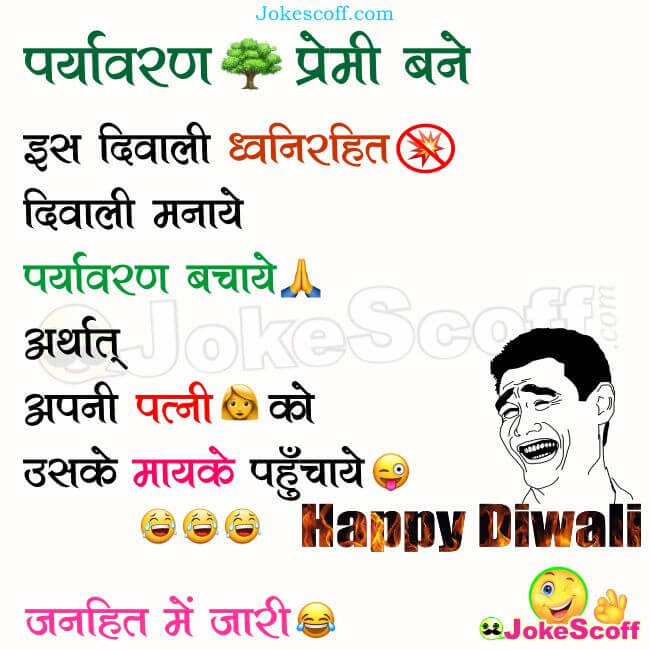 Very Funny Jokes for Diwali