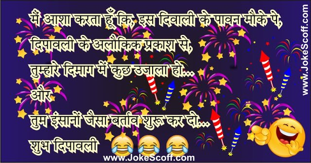 diwali funny jokes in hindi