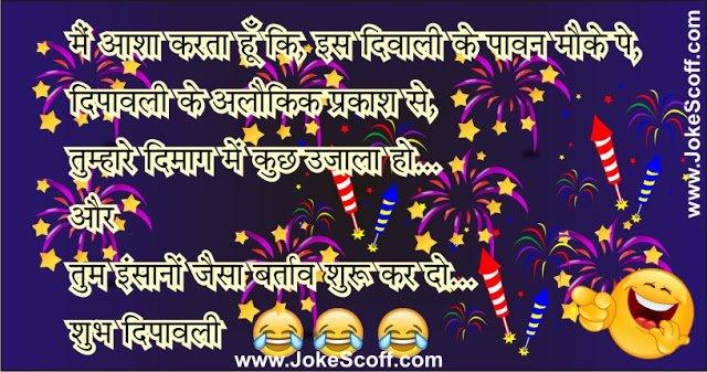 diwali funny jokes in hindi