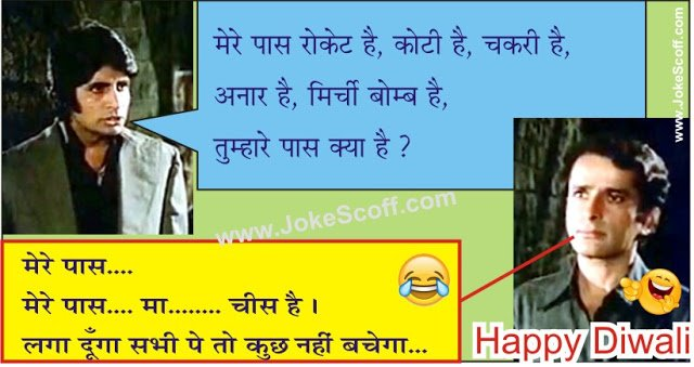 funny diwali jokes sms