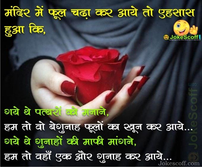 New Superb Inspirational Quotes Collection Hindi पररण