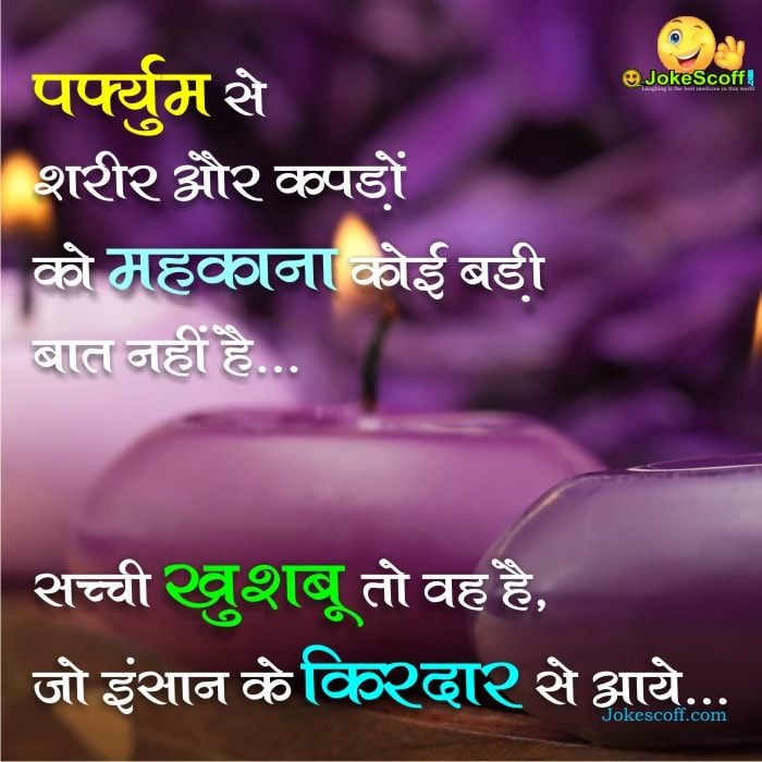 Image of: Motivational Quotes Quotes In Hindi Msugcf New Superb Inspirational Quotes Collection Hindi पररण