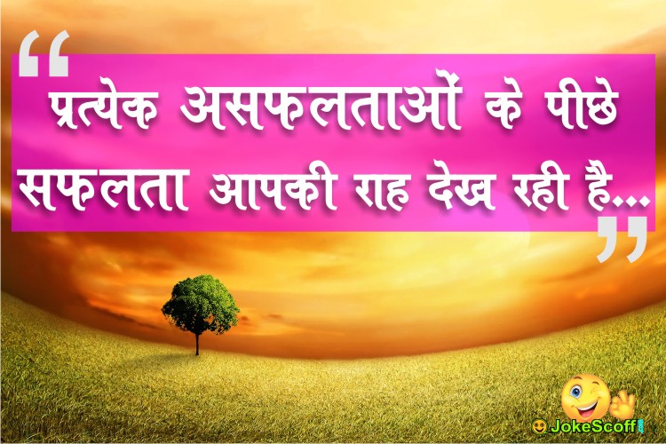 New} Superb Inspirational Quotes Collection ~ Hindi ...