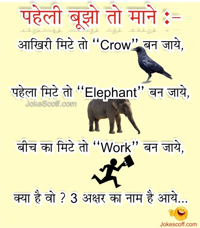 Puzzles in Hindi