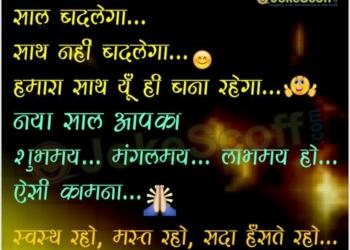 Happy new year quote in hindi suvichar