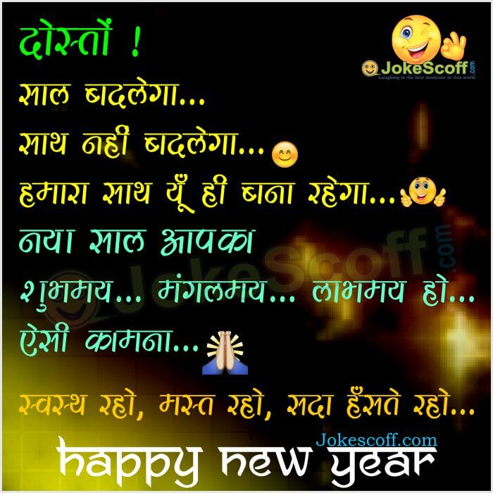 Happy new year quote in hindi suvichar