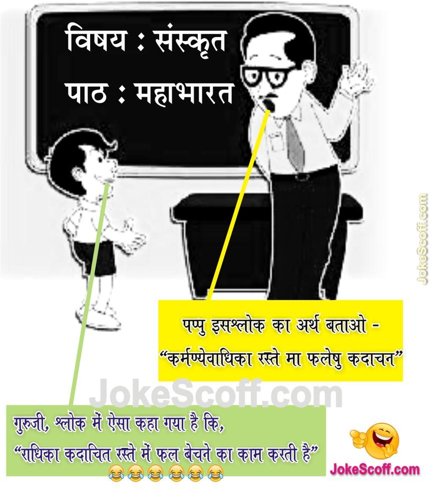 mahabharat sanskrit shlok joke, pappu jokes in hindi