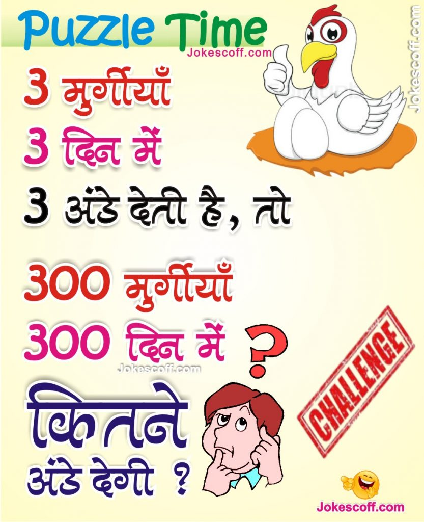 Puzzles Time – 3 Hens, 3 Day – 3 मुर्गियां, 3 ...
