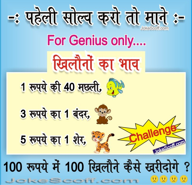 Maths puzzles in Hindi