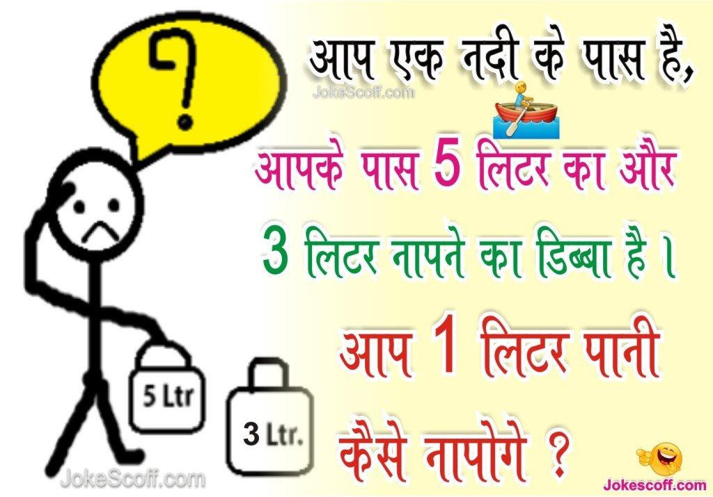 Maths Puzzles in Hindi
