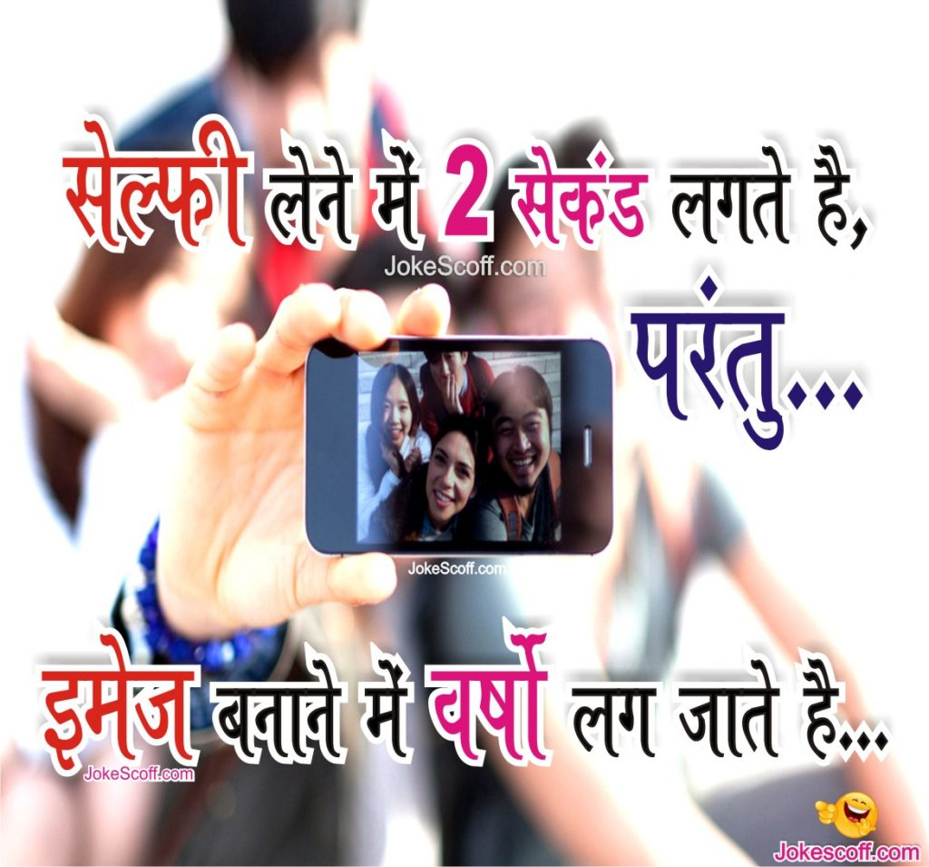 selfie quotes in hindi